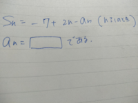 数列です。この問題の解き方と解答教えてくださいm(_ _)m