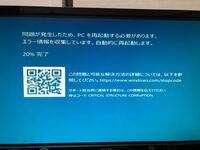 ブルースクリーンについて質問です。 TranscendのSSDにWindows10のosを入れ替えてから、ゲーム中にブルースクリーンが発生するようになりました  何が原因か不明です SSDが原因で落ちることはありますでしょうか?