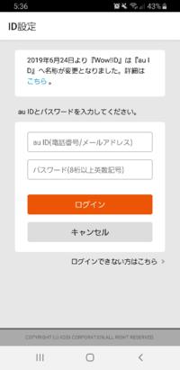 auのIDのパスワードを忘れてしまいました。 どうすればいいでしょうか? パスワード変更等の方法を教えてください。