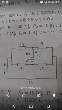 このブリッジ回路の電流I0~I5の値を網目電流法を使い求めよ が分かりません。  〔E=2、R0=100、R1=400、R2=700、R3=600、R4=300、R5=500 〕です。 網目電流法だから、「独立の閉回路に網目電流を割り当てる」ということなのは分かります。   どうやっても分かりません。