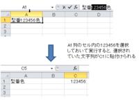 エクセルマクロ セル内文字列の一部を切取り→貼付けたい   セル内の文字列の一部をクリックして選択しておいて、マクロを実行すると、 特定の文字列に切り取って貼り付けるということはできますか? 画像のように、A1列に入っている文字列の一部を選択していて実行すると、 選択された文字列がC列に切り取られて貼り付けられます。  ちょっと探してもわからなかったもので、 ぜひ教えて下さい。
