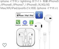 有線イヤホンなのにBluetooth接続?  lightningケーブルの有線イヤホン(iPhone純正品ではない)を購入したのですが、挿したらBluetooth接続させられました。なぜBluetooth接続しなければなら ないのか教えてい...