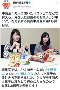 編集室では、AKB48Team8の小田えりなさんと小栗有以さんにお菓子の楽しみ方を聞きました。2人が推すあのお菓子は果たして何位に入ったのか?