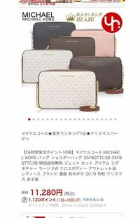 マイケルコースのバッグが楽天などの通販サイトで激安で売られているのですが、 何故こんなに安いのですか? 偽物なんでしょうか??
