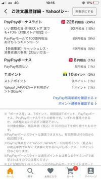 paypayボーナスについて。 ①paypayボーナスライトはいつ頃付与されるのでしょうか?  paypayの利用履歴を見るとpaypayボーナスは付与の 処理中になっていますが、paypayボーナスライトは 表示されていません。  ②...