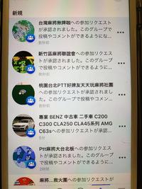 Facebookを利用していると知らない中国人の人からグループへ招待されます。 また、自分ではリクエストしていないのに勝手に追加されます。  削除しても何度も何度も追加されます。 どう言っ た対処をすればいいでしょうか??  また、日本語での案内のため乗っ取られたという可能性は低いのかなと思いますが、どうなんでしょうか。  知人がそのような状態のため、助けたいのですが、私はF...