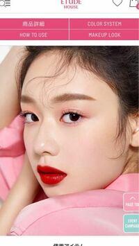 エチュードハウスのcolorful vivid tintのモデルさんは誰ですか?名前を知りたいです 韓国 モデル