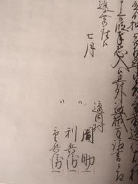 古文書の解読お願いします。「奉請書覚書」の文書です。文書の最後に周助・利兵衛・重兵衛の名前が記載されていますが、名前の下の「一」、添付した文書の赤線の文字が解読できません。 名前の下は、「印鑑」が普...