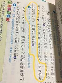 中国語から日本語の訳をお願いします。 翻訳サイトでの訳はご遠慮ください。  彼女の奇跡は多くの人を励まし、 使他们…希望。  上手く訳せません、 どうぞ宜しくお願いします。