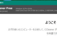 Windows10が1909に成ったことも知らない人が2GBのメモリーの10年前のパソコンは古いと言いますが、どっちが情弱だと思いますか。Ver1909にはアッという間に成っていました。 何ら不自由なくWindows10pro64bitを3...