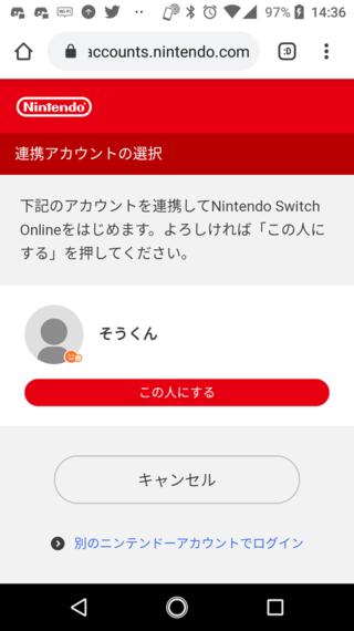アカウント 変更 スイッチ 任天堂