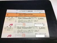 JTBのディズニーリゾートのギフト観光券のことで質問なのですが 1.JTBで手続きをしたらいつチケットを受け取ることができるのでしょうかそして手続きをした日にチケットを受け取ることは可能な のでしょうか? 2.ギフト観光券の引き返手続きは未成年でも可能なのでしょうか? 3.JTBで引き換えたチケットはディズニーでそのまま利用できるのでしょうか?(手続きなしで)  お答えしてくれたら...