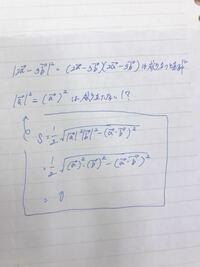 内積の三角形の面積に関する問題です 下の写真のように絶対値の計算に矛盾が生じてしまいます。やり方・方法等を教えてくださいm(_ _)m