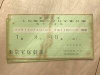 宝塚歌劇団 星組公演。 この座席は前から何番目ですか?  以前、宝塚を観に行った時のものです。