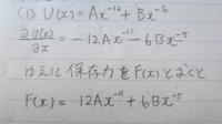 位置エネルギーU(x)が与えられる時、保存力は以下のように書いて問題ありませんでしょうか?