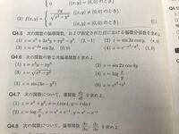 第2次偏導関数の問題です。 画像のQ4.6の(3)がわかりません…。 第1次偏導関数までは求められたのですが、そこから先の微分が出来ません。 どなたか回答お願いします!