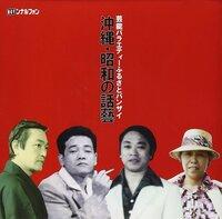 CDジャケット写真に写っている4人について。 右の2人は八木政男さんと北島角子さんだと分かるのですが、左の2人が誰だか分かりません。 ご存知の方いらっしゃいませんか?
