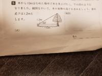小学6年の算数の問題なのですが答えを教えて頂けませんか(^-^;?
