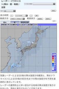 この雨雲レーダーの感じだと明日神奈川県で雨が降る確率は低いですか?今日の20:00のものです。 天気予報をみてもサイトによってバラバラだし、いつも当たらないので、、、
