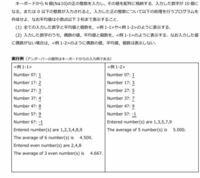プログラミングの宿題です。 キーボードから N 個(N≦10)の正の整数を入力し,その値を配列に格納する.入力した数字が 10 個に なる,または 0 以下の整数が入力されると,入力した正の整数について以下の処理を行...