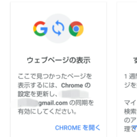 Google Chrome  スマホAndroidでタブレットをみたいのですが、こんなのが出てきます。 どのようにして、設定するのでしょうか?