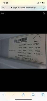 冷蔵庫のショーケース型なのですがこの電気量は家庭に置く冷蔵庫と比べ高い方ですか?