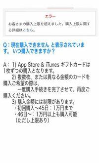 iTunesカードを楽天市場にて購入しようと思います。 4万円分を購入しようと思っていたのですが、購入ボタンを押すと画像上部分のようなものが出てきます。 初回購入〜45日は1万円のみしか購入できないらしいのですが、9月あたりに3000円分購入し、今日の朝にも1万円分購入しました。 楽天市場で一日に購入できる額は何円なんでしょうか。 機械音痴なので教えてください。