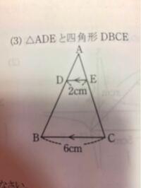 面積比を最も簡単な整数比にしなさい。 答えは1:8です! なぜそうなるのでしょうか??