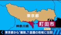 東京都町田市が神奈川県に編入されることはあり得るのですか? 市民の生活圏もほとんど隣町の「神奈川県相模原市」ということが多いので問題はないのでは?