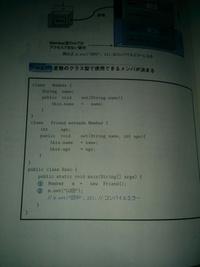 Java オブジェクト指向とインスタンスについて  Member m = new Friend(); Member m = new Member(); と書いた時の違いを教えてください