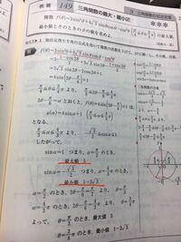 下線部の最小値、最大値はどの式にどのように代入したらでるのですか?