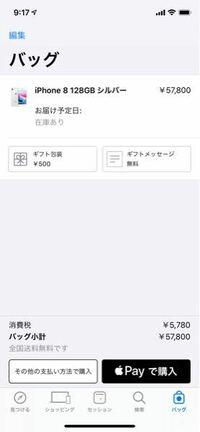 アップルストアで購入したiPhoneはdocomoでもSoftBankでもauでもどこでも使えるSIMフリーでしょうか?