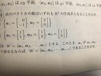線形代数学において、ベクトルの組が生成系となることはどう示すのですか?上の問いです