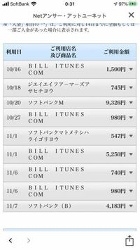 Bill Apple 980 円 com