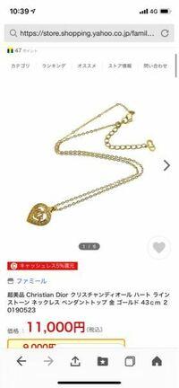 このDiorのネックレスは正規品ですか??