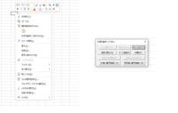エクセルで画面右クリックすると画像の左の編集ウインドウがポップアップされますが 右の編集ウインドウがポップアップされるエクセルデータが有り直せずに困っています 左のウインドウに直すにはどうすればいい...