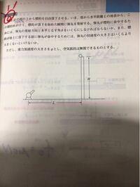 物理 放物運動 この問題の初速度の求め方を教えてください