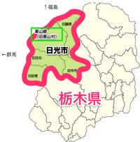 栃木県は「村」がないことで有名です。 那須郡湯津上村が「大田原市」に(H17/10/01)、塩谷郡栗山村が「日光市」に(H18/03/20)それぞれ合併したことが原因です。 他の県にはまだ「村」がありますが、「栃木=...
