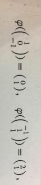 線形代数です。φの表現行列の求め方を教えてください。