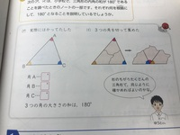 中学校数学2年生図形 帰納と演繹について この写真の問題は(ア)が帰納的な考え方で、(イ)が演繹的な考え方って解釈でもいいですか?? 東京書籍の教科書の一部です。