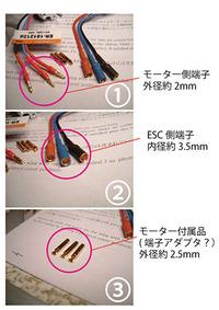 ブラシレスモーターとESCのコネクタについて  ラジコン飛行機キットを購入したのですが、付属のモーターと、別途準備したESCのコネクタ形状が合いません。 添付画像のように、 モーター側オスが外径約2mmのバナナプラグ状(画像①) ESC側メスが内径約3.5mmです(画像②)  キット付属のモーターには、片側が縦笛の口の部分のような切り欠きがあるアダプタのようなものが付属(画像③)...
