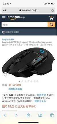 G502のワイヤレスマウスで一番新しいのはこのタイプですか?