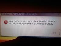 パソコン(Windows Vista )を起動したら 画像のような文言が表示されて消えません、パソコンは全くの素人なのでお手数ですが分かりやすくご説明頂けるとありがたいです、宜しくお手数します