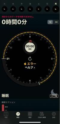 AutoSleepを購入して、Apple Watchを装着して睡眠しました。しかし、AutoSleepに記録されていませんでした。(画像参照)なにか設定などがあるのでしょうか?調べてもよくわかりませんでした。。ご回答お待ちして...
