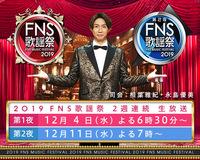 いよいよ本日と来週に2週連続で生放送される フジテレビの年末大型音楽番組『FNS歌謡祭』の第1夜と第2夜で、 それぞれ一番楽しみな出演アーティストは誰と誰ですか? 第1夜・第2夜のどちらにも出演するアーティストもいるので、 かぶっていても構いません。  2019 FNS歌謡祭 第1夜  2019年12月4日(水)18:30~23:28 フジテレビ系列  2019 FNS歌謡...