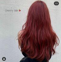この髪色にするには何回ブリーチが必要ですか?私の今の髪色は赤茶色って感じです。
