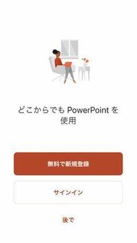 iPhoneからのパワーポイントはマイクロソフトアカウントでログインしないとダメなのですか?いまこのような画面です。 やりたいことは、  パソコンで作った資料がどうしてもプリンタに信号が行かず、iPhoneからパワポにアクセスして印刷したいのですができますか?  パソコンのパワーポイントで作った資料はグーグルドライブでiPhoneから取り出せる状態です。  パソコンはWindows10、iP...