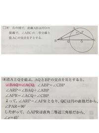 中学【数学】円周角と中心角  この問題で、どうして∠BAQ = ∠ACQ になるのか教えてください!