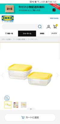 IKEAのタッパって電子レンジ使えますか? 詳しい方教えて下さい。 ちなみにカレーを入れてレンジでチンしたいです。