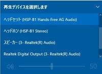 windows10のBluetoothイヤホンを使っていますが、右下の音量マークの音声出力の選択画面で  ヘッドセット(HSP-B1 Hands-Free AG Audio)というのと ヘッドホン(HSP-B1 Stereo)というのと何が違うのですか?...